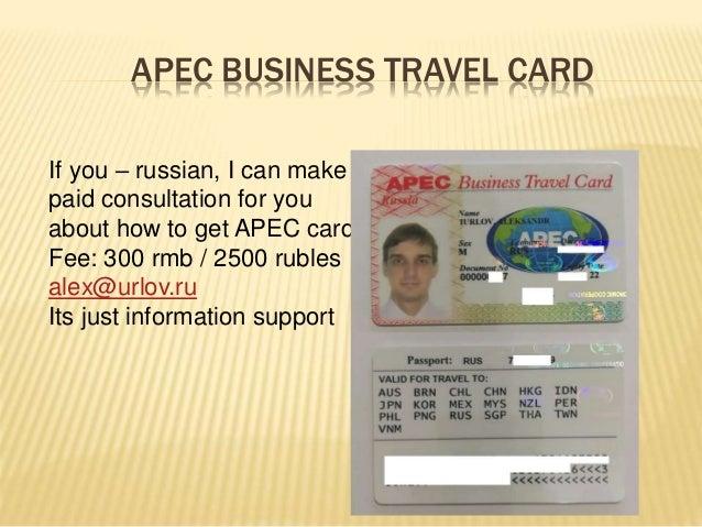 apec business travel card application gorm