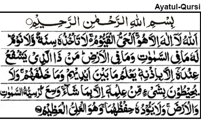 ayatul kursi pdf